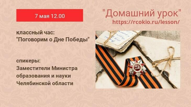 Классный час: «Поговорим о Дне Победы» пройдет в формате «онлайн»