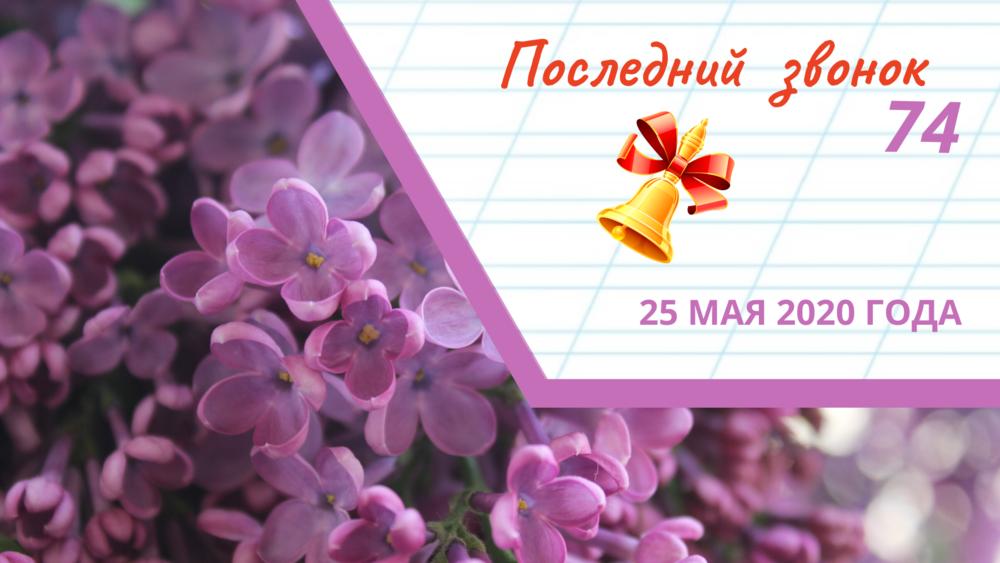 Последний школьный звонок в Челябинской области прозвенит онлайн