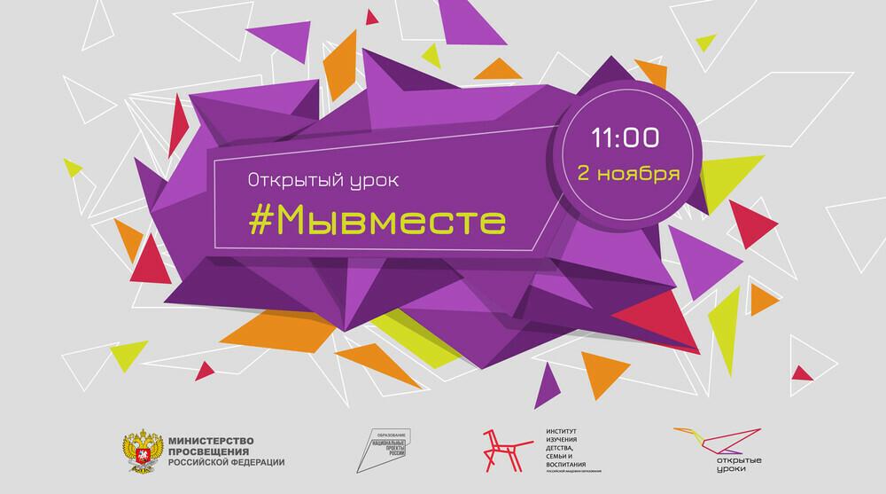 Дню народного единства посвящен Всероссийский открытый урок  «Мы Вместе»