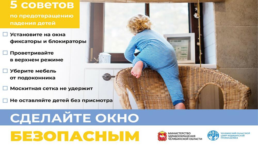 В мае в Челябинской области стартует акция  «Безопасное окно»