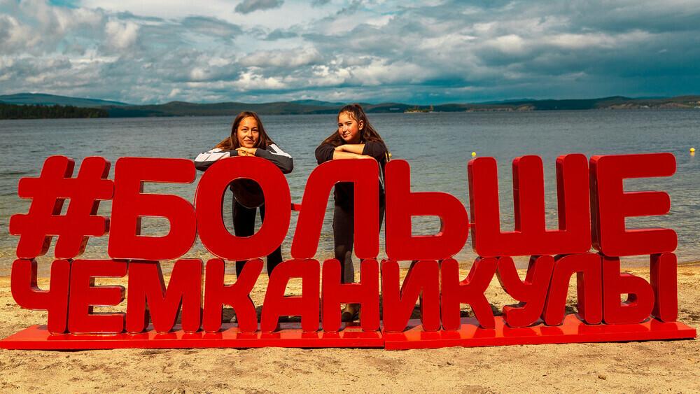 На Южном Урале стартует профориентационная смена онлайн-лагеря «Больше, чем каникулы»