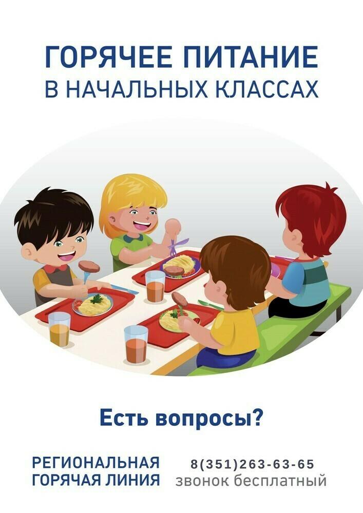 hot_food_minobr.jpg